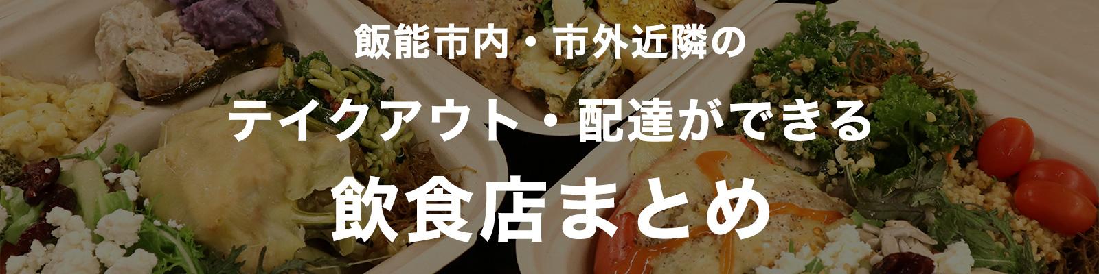 飯能市内・市外近隣の「テイクアウト(お持ち帰り)・配達」ができる飲食店まとめ!